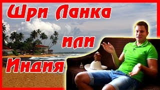 Шри Ланка или Гоа - куда поехать отдыхать в январе/феврале? Индия или Шри Ланка (диванный выпуск!)(Сравнение Шри Ланки и Гоа - куда лучше поехать отдыхать, где лучше в Индии или Шриланке или может быть Таилан..., 2016-01-18T13:00:01.000Z)