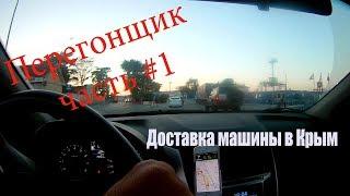 Покупка и доставка машины для клиента в Крым. Путешествие Москва-Симферополь.(, 2017-09-08T15:35:07.000Z)
