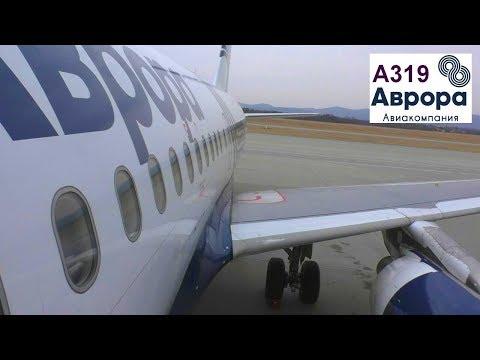 """Перелёт Южно-Сахалинск-Владивосток Airbus A319 """"Аврора"""""""
