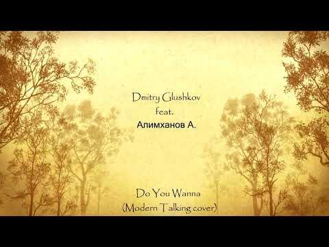 Dmitry Glushkov Feat. Алимханов А. - Do You Wanna (Modern Talking Cover)