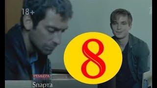Сериал Спарта Sпарта 8 серия - анонс и дата выход