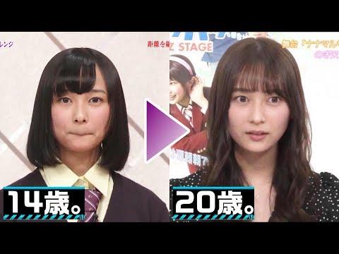 鈴木絢音さんが乃木坂46に加入した2013年(14歳)から2019年(20歳)までの印象的だったシーンを年齢順に並べてみました。 〈他の動画もぜひよろしくお...