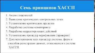 видео Принципы ХАССП