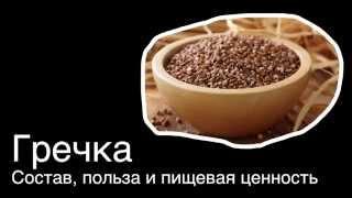 ГРЕЧКА..Состав, пищевая ценность, калорийность и польза гречки