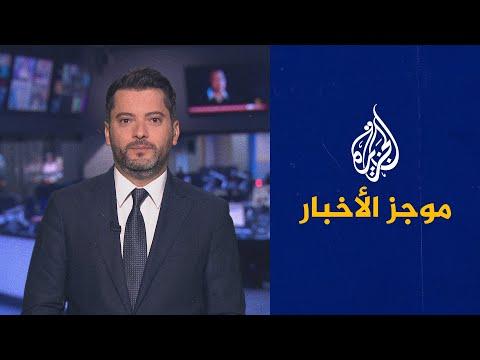 موجز الأخبار - الثالثة صباحا 01/08/2021  - نشر قبل 2 ساعة