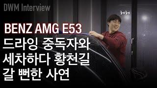 벤츠 AMG E53 드라잉 중독자와 세차하다 황천 갈 뻔한 사연   디테일링 위드 미