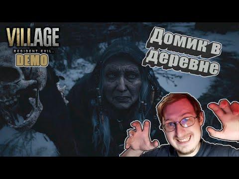 Village werewolves - Resident Evil 8 Village Demo (PS4) #1
