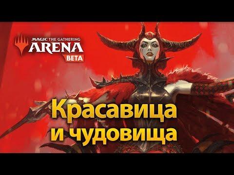 MTG Arena Драфт – «Красавица и чудовища»