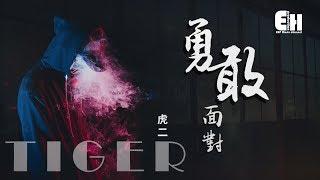 虎二 - 勇敢面對『不愛了的人,說再多也不會變。』【動態歌詞Lyrics】 thumbnail