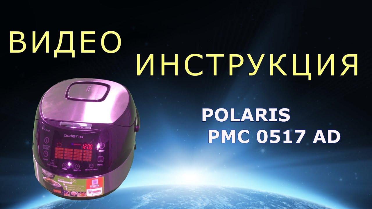 Мультиварка Polaris Pmc 0517 Ad. Подробная Инструкция|картошка с мясом в мультиварке поларис 0517