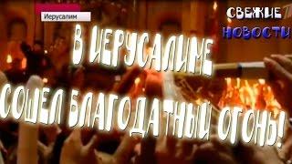 В Храме Гроба Господня в Иерусалиме вновь сошел Благодатный огонь(Смотрите последние новости Украины и России. Самые новые события и новости. Новости Луганска, Донецка, АТО,..., 2015-04-12T05:56:22.000Z)