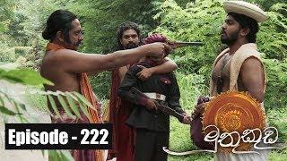 Muthu Kuda | Episode 222 12th December 2017