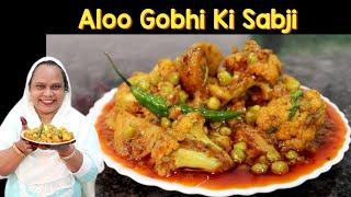 ALOO GOBHI KI SABJI | Flower Ki Bhaji | Aloo Matar ki Bhaji | Aloo Matar Recipe | Street Food Zaika
