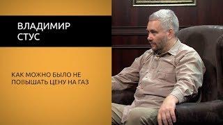 Владимир Стус. Как можно было не повышать цену на газ.