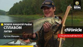 Ловля хищной рыбы сплавом. Литва. Артём Мишин. Anglers Chronicle