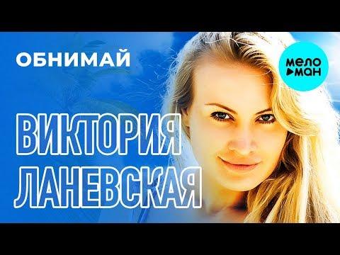 Виктория Ланевская - Обнимай Single