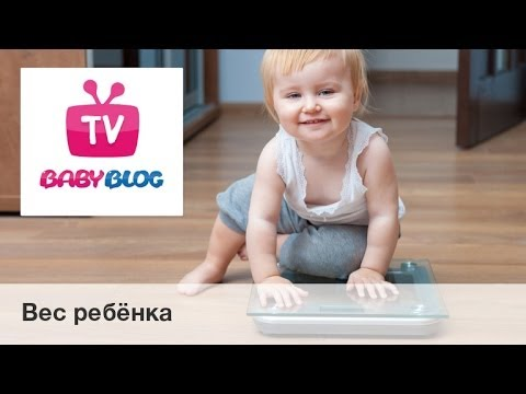 Вес ребёнка
