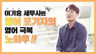 [세무사 인터뷰 1편] 제54회 세무사 합격생 이기홍 …