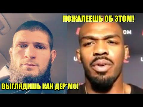 Хабиб не выдержал и ЖЕСТКО ответил на провокацию! / Перепалки бойцов UFC! / Джон Джонс угрожает Дане