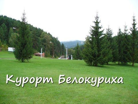 Курорт Белокуриха.  Прогулки по курортному городку.