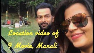 9 Nine Movie | Location s | Prithviraj Sukumaran | Supriya Menon