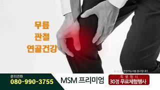 건강기능식품 MSM프리미엄현대생활건강 송출용10 15