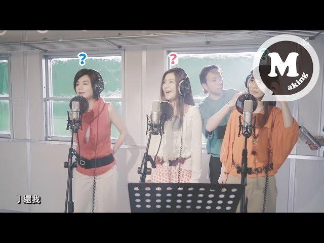 S.H.E 十七MV花絮 #4 錄音篇 (17 behind the scenes #4)