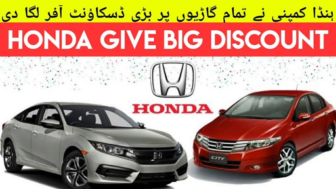 Honda Give Big Discount On Cars In Pakistan | Honda Discount Offer July 2020| CarsMaster