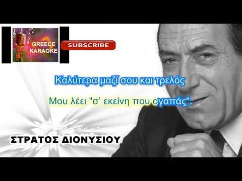 Καλύτερα μαζί σου και τρελός GREECE KARAOKE