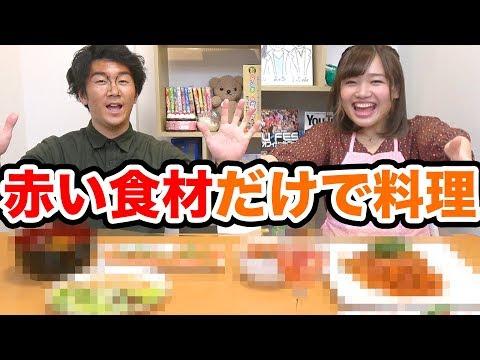 【対決】プライドをかけた男と女のバトル!赤い食材だけで料理作ってみた!