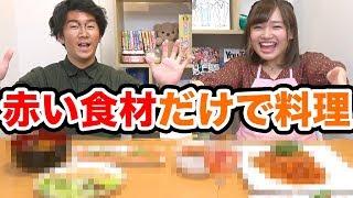 【対決】プライドをかけた男と女のバトル!赤い食材だけで料理作ってみた! thumbnail