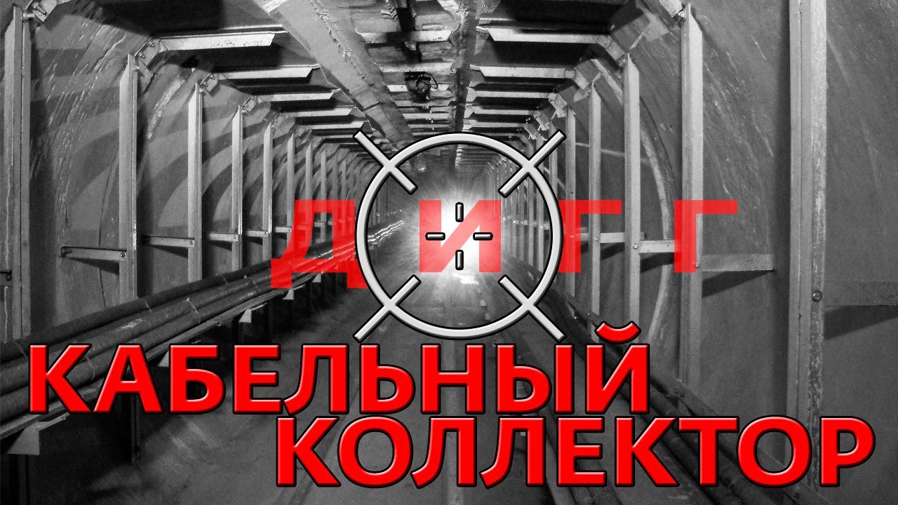 Подземелья Москвы. Дигг в кабельный коллектор