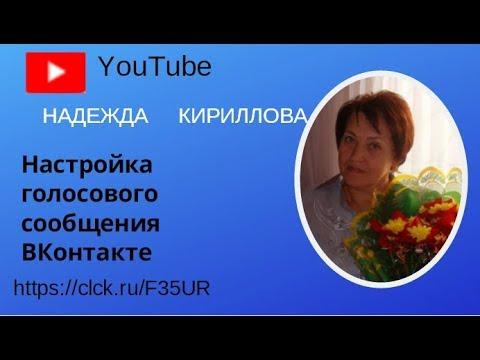 Настройка голосового сообщения ВКонтакте