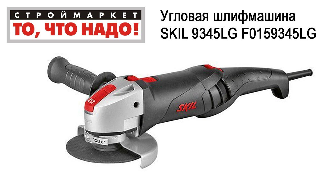 Угловая шлифмашина SKIL 9345LG F0159345LG. Купить болгарку SKIL .