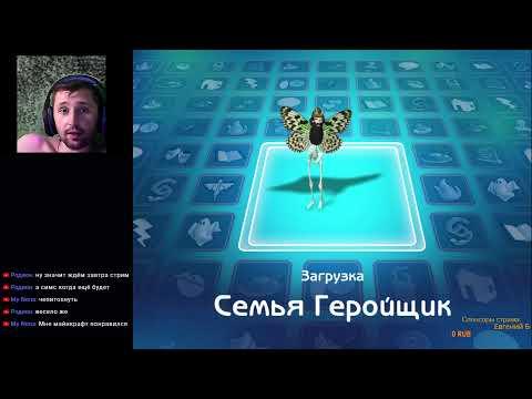 The Sims 2. Armag играет в симс? Серьезно? Где герои? АУ!