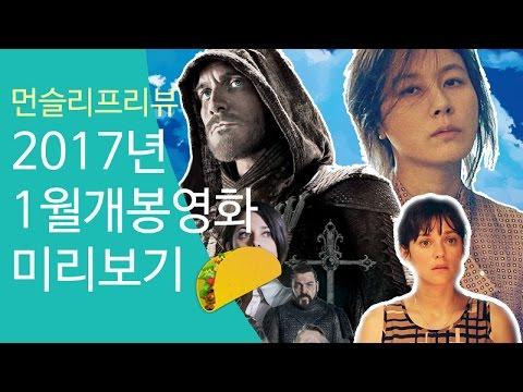 먼슬리프리뷰 2017년 1월 개봉예정영화 살펴보기