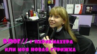 VLOG - у парикмахера или моя новая стрижка(, 2015-09-10T08:35:05.000Z)