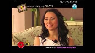 Кобилкина и Митьо Пищова дават съвети за оргазъм