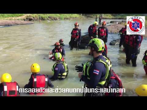 การฝึกการลอยตัวในน้ำและช่วยคนตกน้ำในกระแสน้ำหลาก ของชมรม W.D.R.T ในหลักสูตร SRT