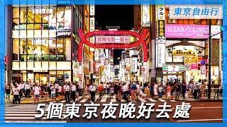 東京自由行必看| 5個東京夜晚好去處