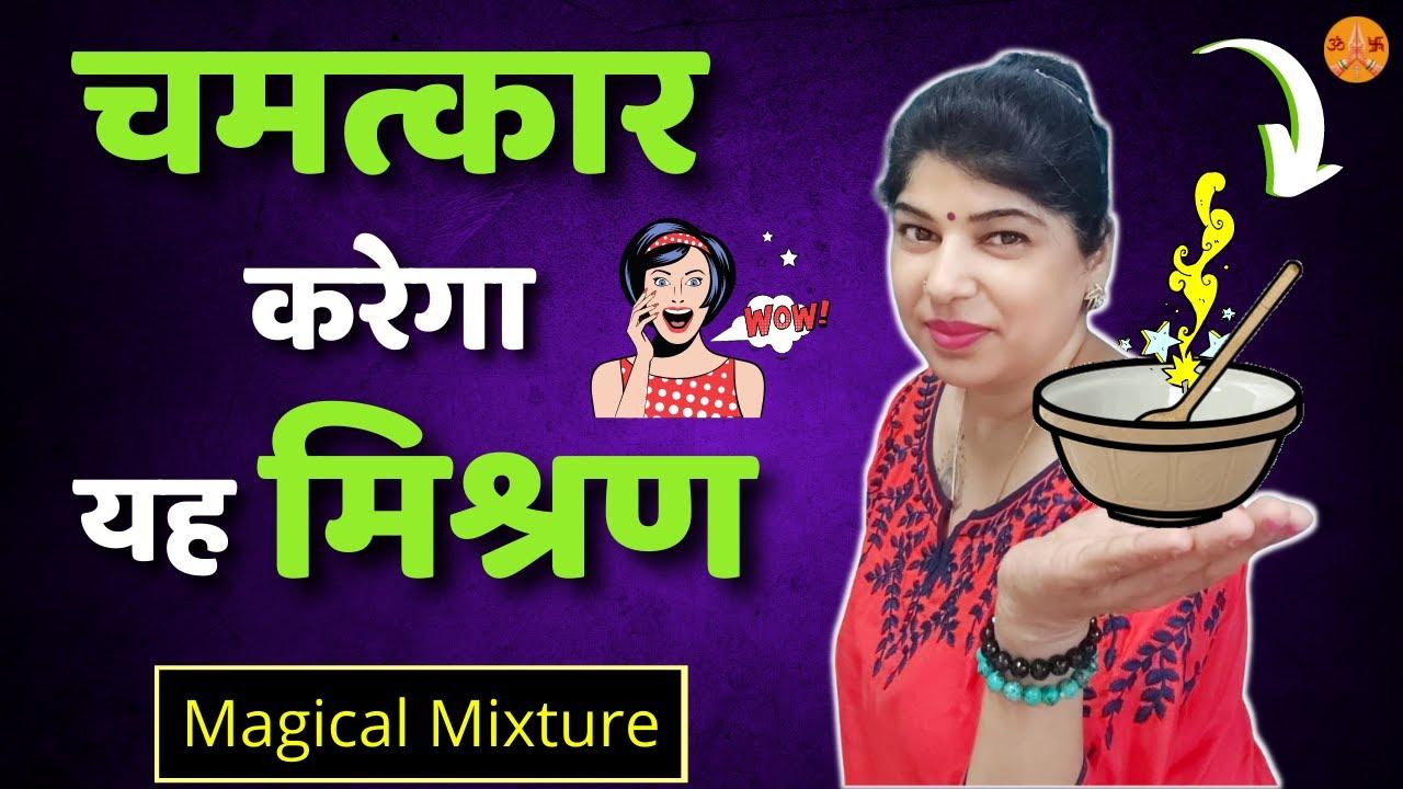 चमत्कार करेगा यह मिश्रण | एक बार करके तो देखिये | Indu Ahuja | Induuji Ke Remedies