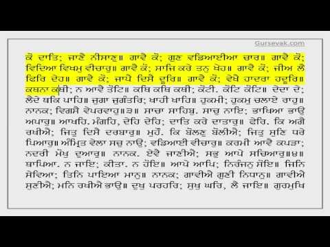 Learn Gurmukhi Step 08: Japuji Sahib 5 Pauris (Pronunciation) Santhya
