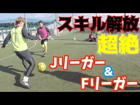 【タイミング殺し】勝ちを引き寄せるドリブル!岐阜帰れません!! from YouTube · Duration:  4 minutes 36 seconds