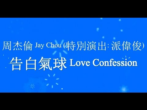 Jay Chou (特別演出: 派偉俊) - 告白氣球 Love Confession KARAOKE NO VOCAL