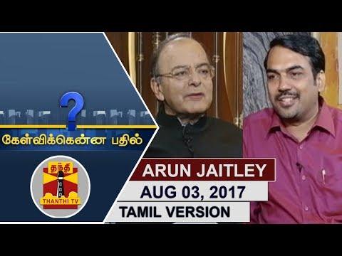(03/08/2017) Kelvikkenna Bathil Special | Exclusive Interview with Arun Jaitley | Tamil Version