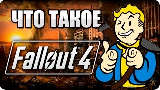 Что такое Fallout 4 Обзор мнение об игре
