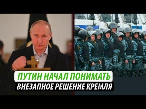 Путин начал понимать. Внезапное решение Кремля