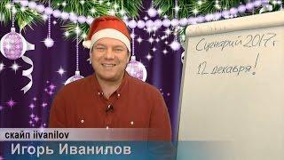 видео Сценарии Нового года