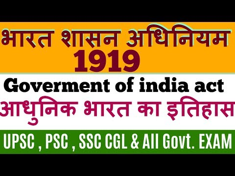 Government of india act 1919 in hindi | modern history of india for upsc , pcs , ssc cgl exam
