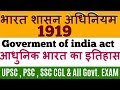 Government of india act 1919 in hindi   modern history of india for upsc , pcs , ssc cgl exam